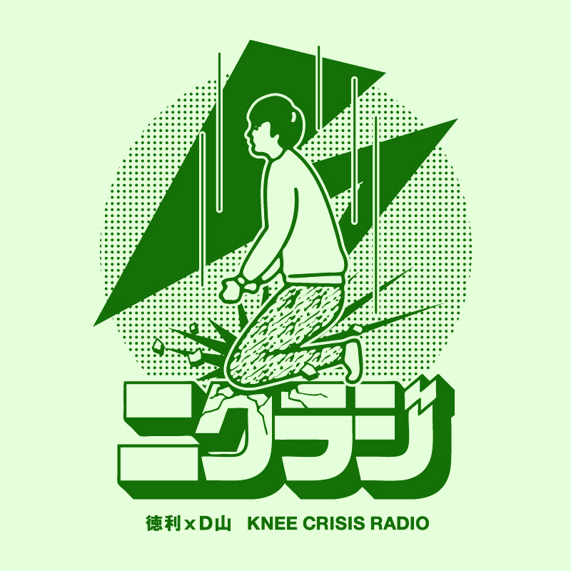 Knee Crisis Radio Archive 2